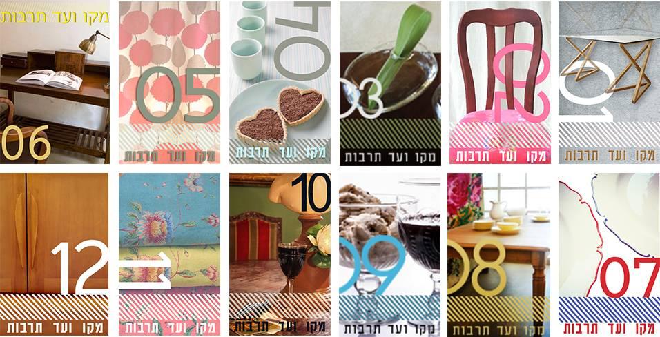 """חפצים - עיצוב הבית המגזין, ירחון מקוון, """"מקו ועד תרבות"""" של """"חפצים"""""""