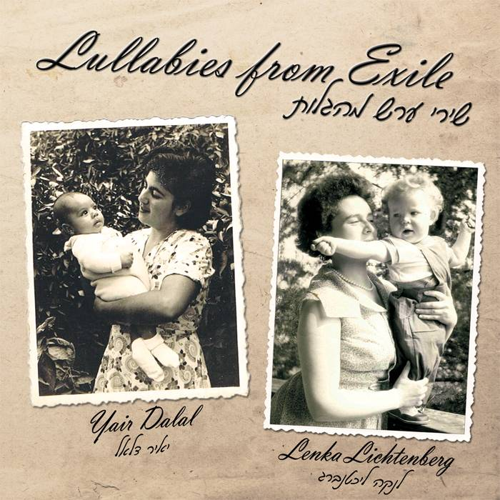 """חפצים - עיצוב הבית """"שירי ערש מהגלות"""": אלבום רגיש של יאיר דלאל ולנקה ליכטנברג"""