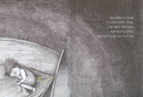 """חפצים - עיצוב הבית """"קליידוסקופ"""" מאת חוה ניסימוב - ספר ילדים למבוגרים"""