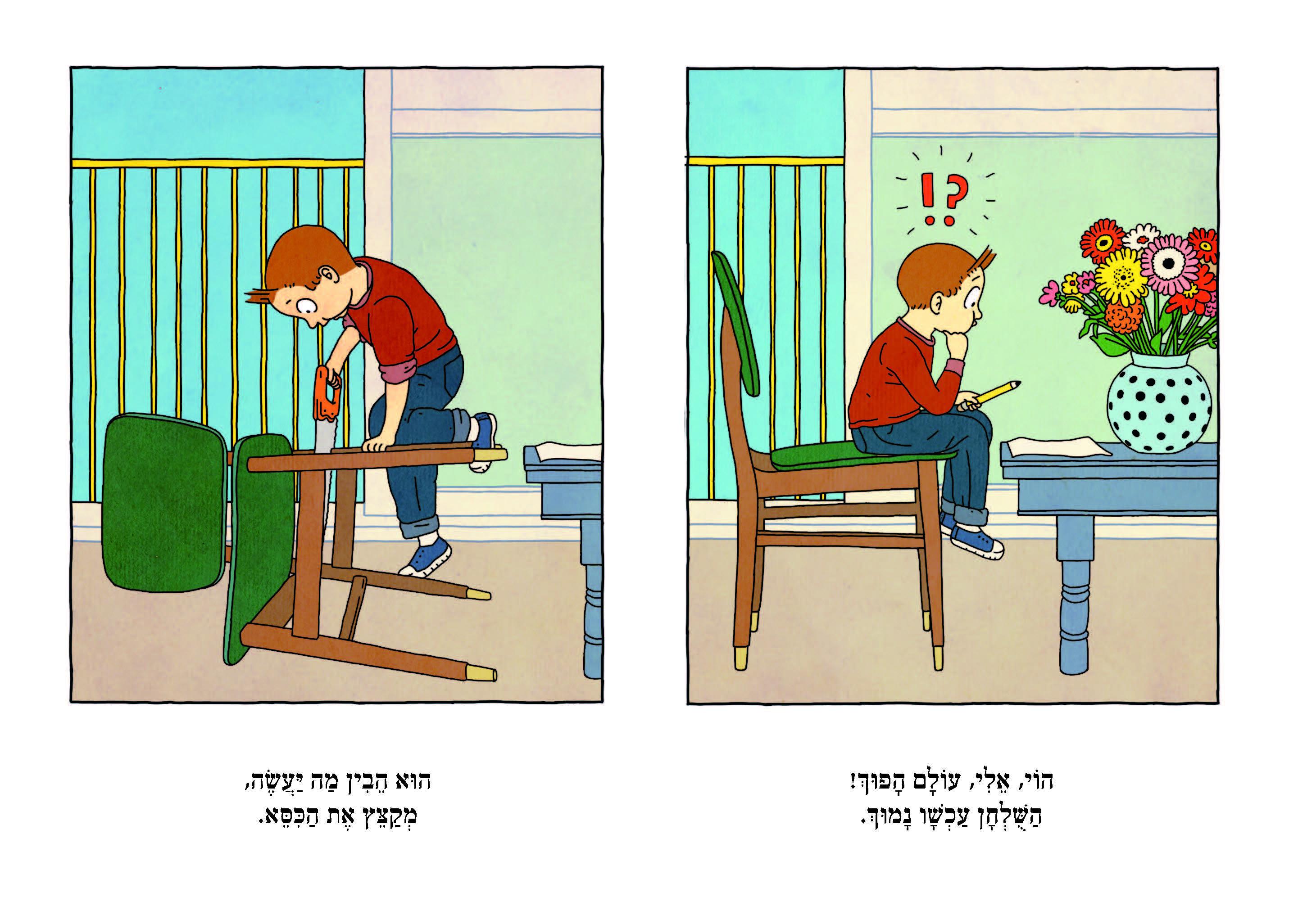 חפצים - עיצוב הבית לגדול גם על קומיקס – כה חשוב!