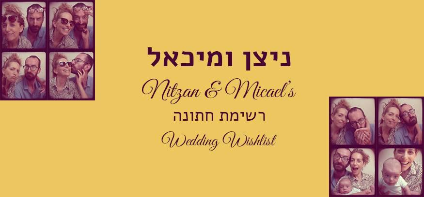 חפצים - עיצוב הבית Nitzan & Michael - wedding list