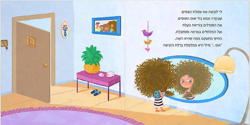 """חפצים - עיצוב הבית מתנה לכל ילד מתולתל ולהוריהם  - """"התלתלים של לי"""""""