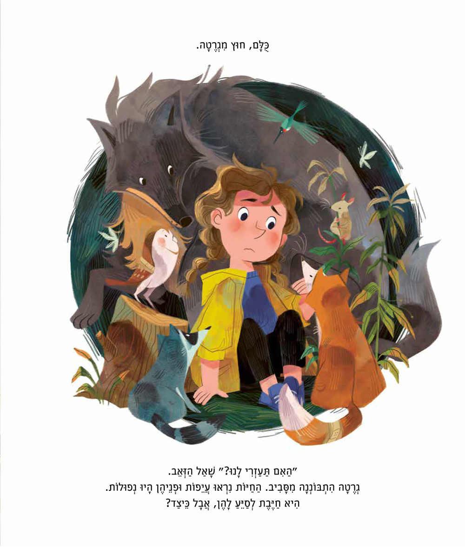 חפצים - עיצוב הבית גרטה והענקים</br>ספר ילדים המוסיף נדבך חשוב לתודעתו של ילד