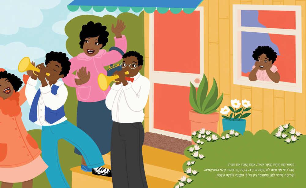 מגזין ''מקו ועד תרבות'' - ''חפצים'' הוצאת ספרים לילדים, ולה קול ברור