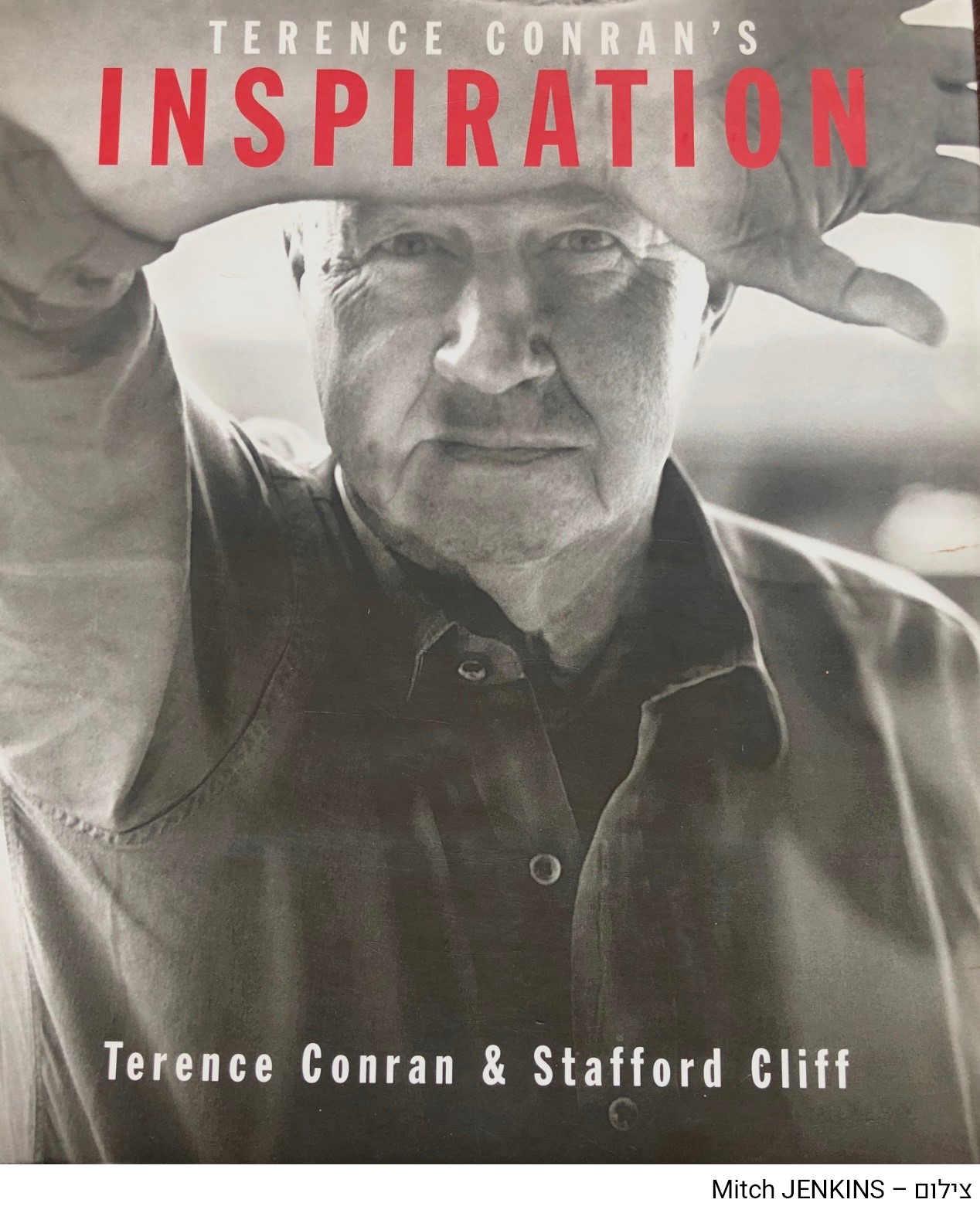 חפצים קידה עמוקה, במותו של Terence Conran</br>מעצב אשר שינה דרכי חיים בבית של רבים כל-כך באנגליה ובאירופה</br>ובתפיסה של כל מי שאימץ אותו כמנטור