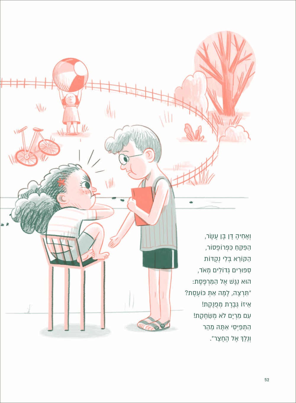 חפצים קלאסיקה לילדים ולמבוגרים<br><br>לכתב לילדים בשנים 1930-1950 וליהנות עד היום<br>מכתיבה בהירה, רצינית, אוהבת ילדים ומכבדת אותם, יש להודות רק<br>ללאה גולדברג.