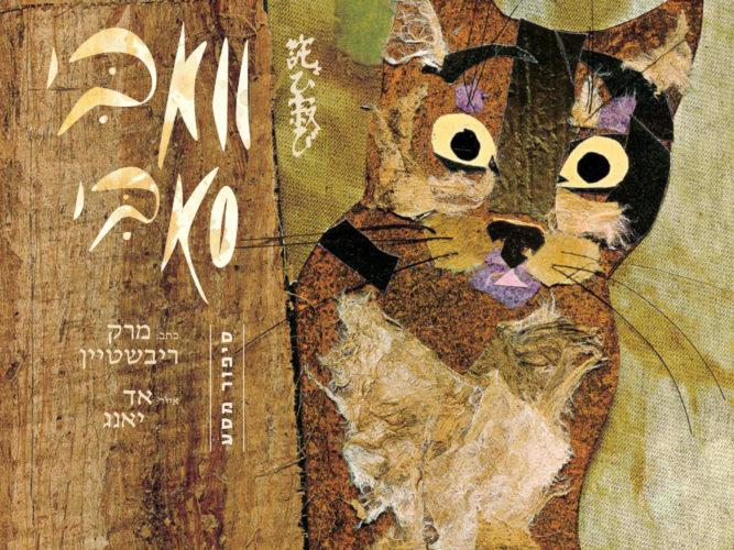 חפצים וואבי סאבי, סיפור מסע של חתולה יפנית.<br><br>הסיפור הכל-כך תמים, למראית עין, מצליח לחשוף לעומק תפיסת עולם הנמצאת בבסיס הזן בודהיזם.
