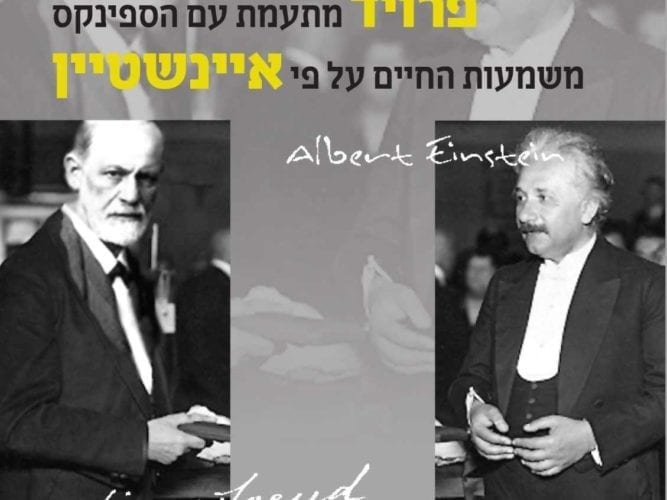 מגזין ''מקו ועד תרבות'' - ''חפצים'' השנים הן 1926 ו-1929. המקום אוסטריה.<br>המראיין – העיתונאי ג'ורג' סילבסטר פיראק, יהודי אמריקאי ממוצא גרמני.<br>המרואיינים – זיגמונד פרויד ואלברט איינשטיין.