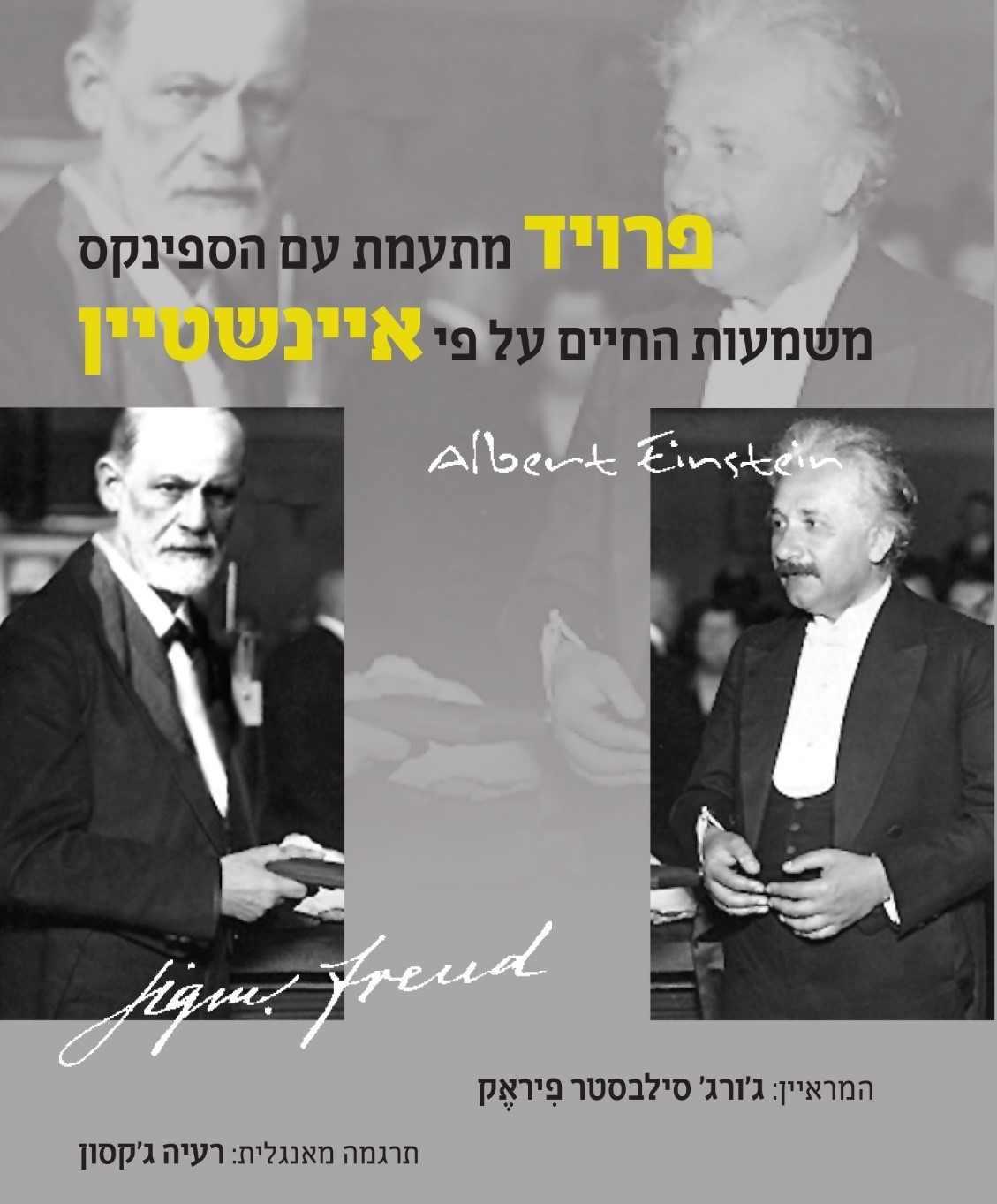 חפצים השנים הן 1926 ו-1929. המקום אוסטריה.<br>המראיין – העיתונאי ג'ורג' סילבסטר פיראק, יהודי אמריקאי ממוצא גרמני.<br>המרואיינים – זיגמונד פרויד ואלברט איינשטיין.