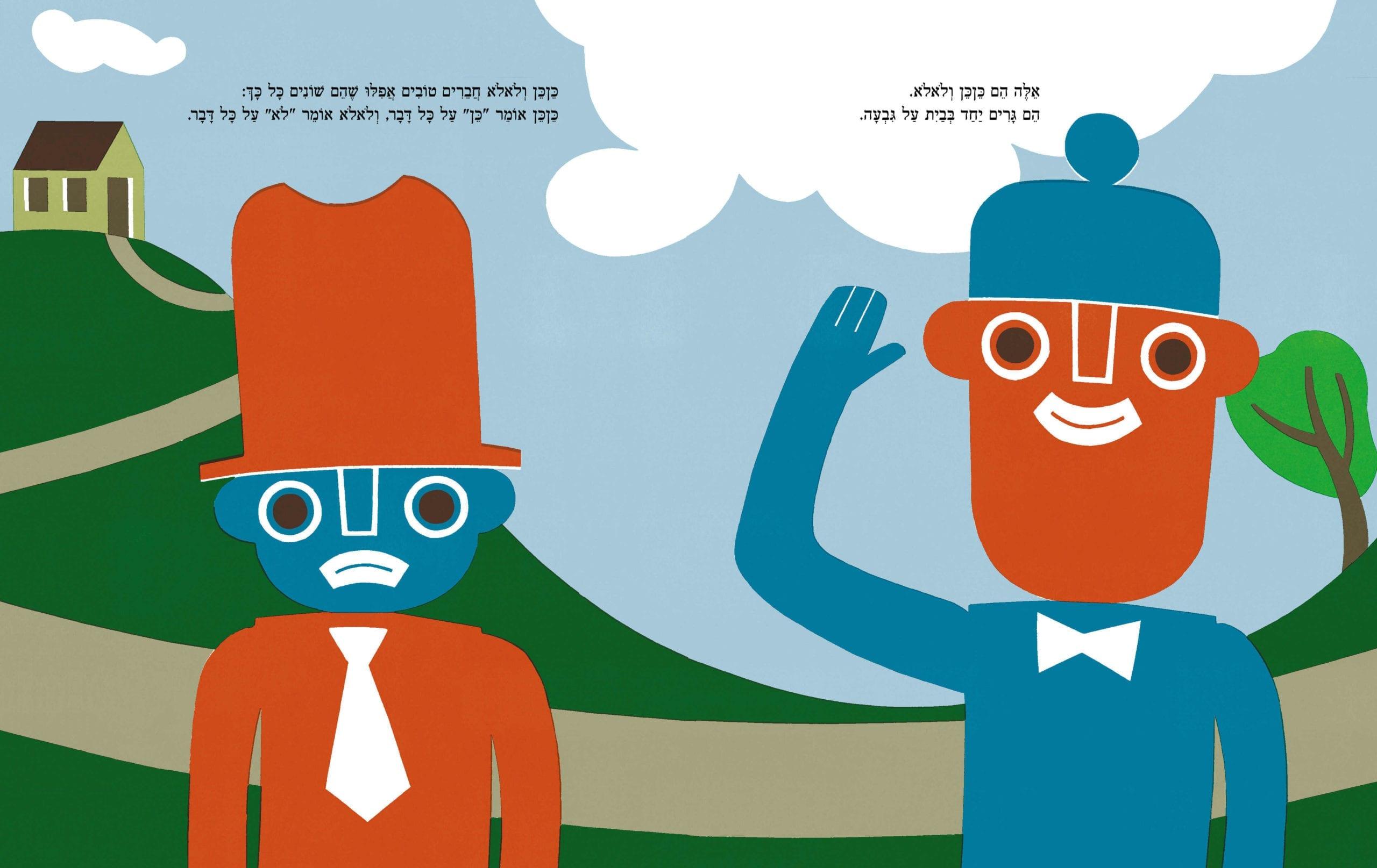 מגזין ''מקו ועד תרבות'' - ''חפצים'' כןכן ולאלא