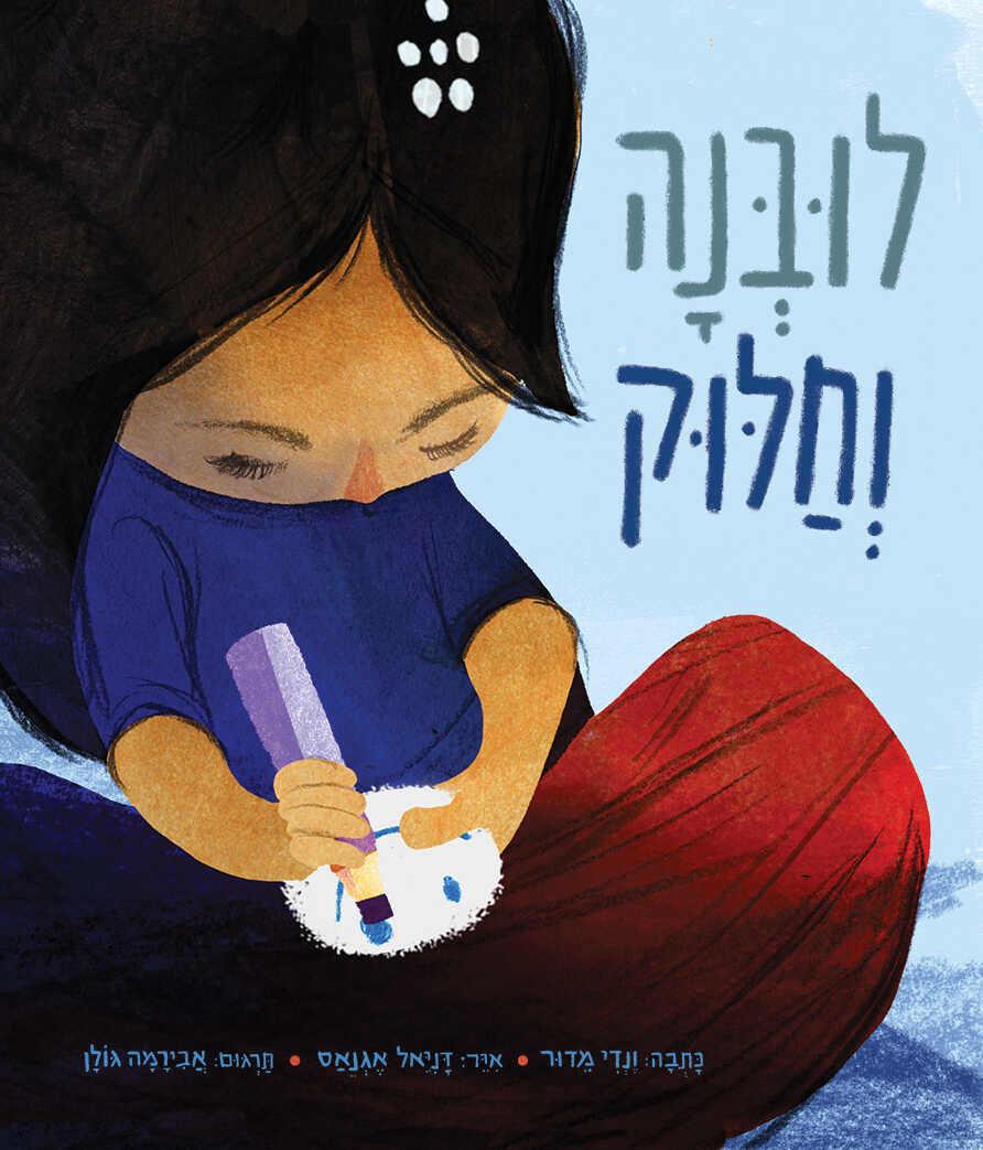 חפצים לובנה וחלוק<br> ספר ילדים שכולנו נאהב, ובעיקר נעריך.