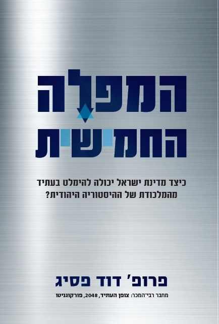 חפצים כיצד מדינת ישראל יכולה להימלט בעתיד מהמלכודת של ההיסטוריה היהודית<br><br>המפלה החמישית<br><br>הבחנות וניתוח מרתקים