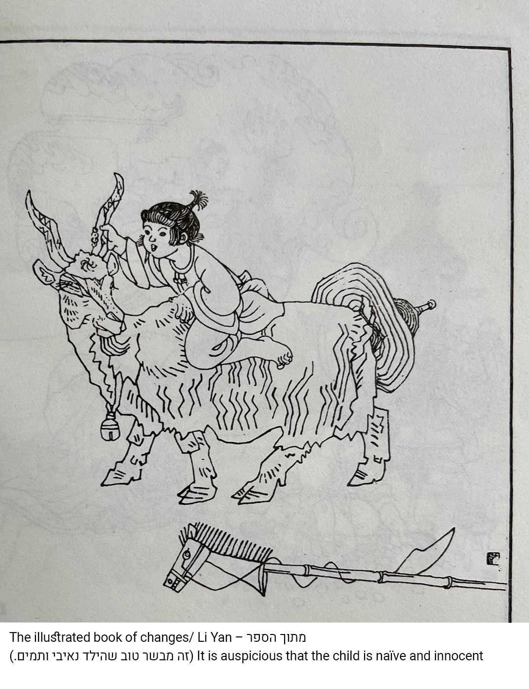 "חפצים ""A culture is not a set of beliefs, it's a set of actions."" –Bushido<br><br>תרבות איננה אוסף אמונות, אלא סט פעולות."