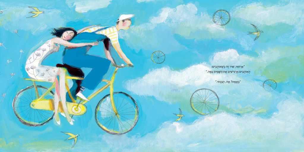 חפצים הגדירו שיר מהו<br><br>ספר ילדים מעז להתמודד עם השאלה<br><br>מחשבות צרפתיות.